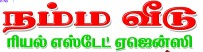 Plot House Buying And  Selling Redhils Chennai  To Call 9884342786//9551994407